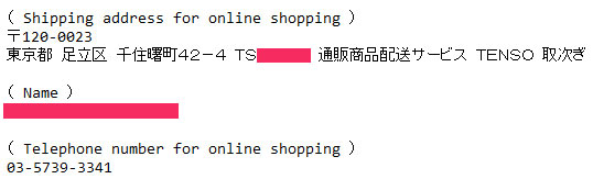 Tenso   a Shopping Service in Japan blog